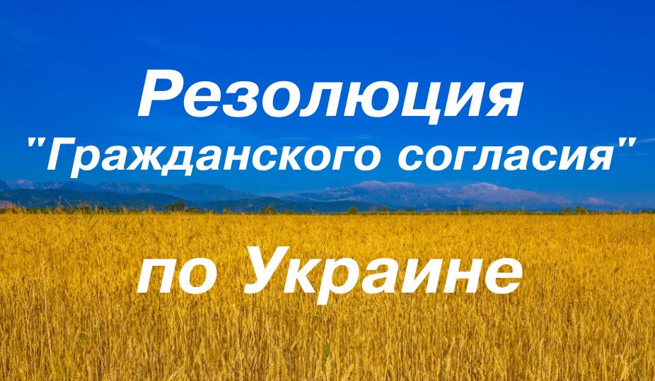 Резолюция «Гражданского согласия» по Украине