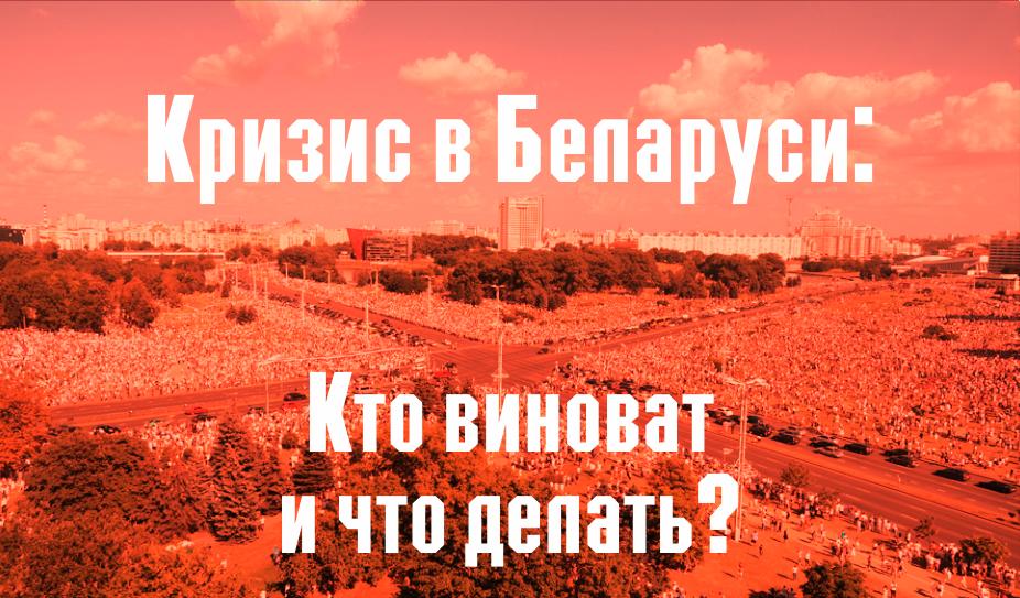 Кризис в Беларуси: Кто виноват и что делать? — Артем Агафонов