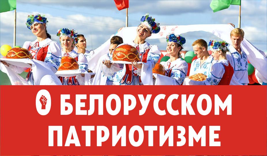 О белорусском патриотизме