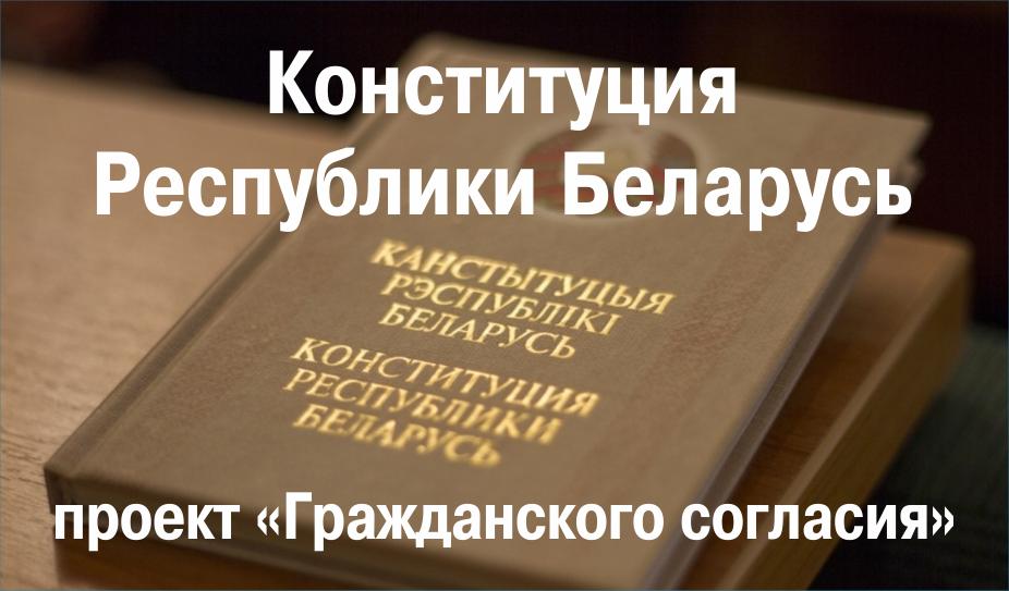 Конституция Республики Беларусь (проект «Гражданского согласия»)