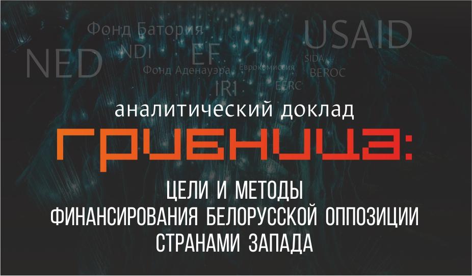 Грибница. Цели и методы финансирования белорусской оппозиции странами Запада
