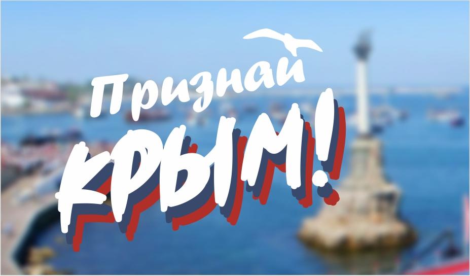 «Признай Крым!»